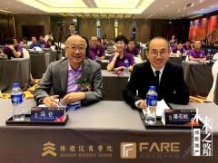 未来之路—中国地产经营者国际课堂-隆重开学