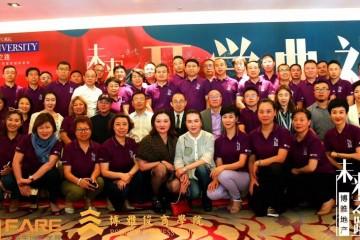 未来之路中国地产经营者国际课程-班级群分享