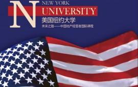 《未来之路-中国地产经营者国际课程》皮划艇拓展训练