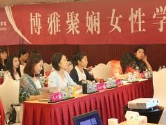 博雅俊商学院-博雅聚娴女性课堂-6月开课纪实