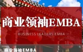 北丰商学院-商业领袖EMBA-九月课表