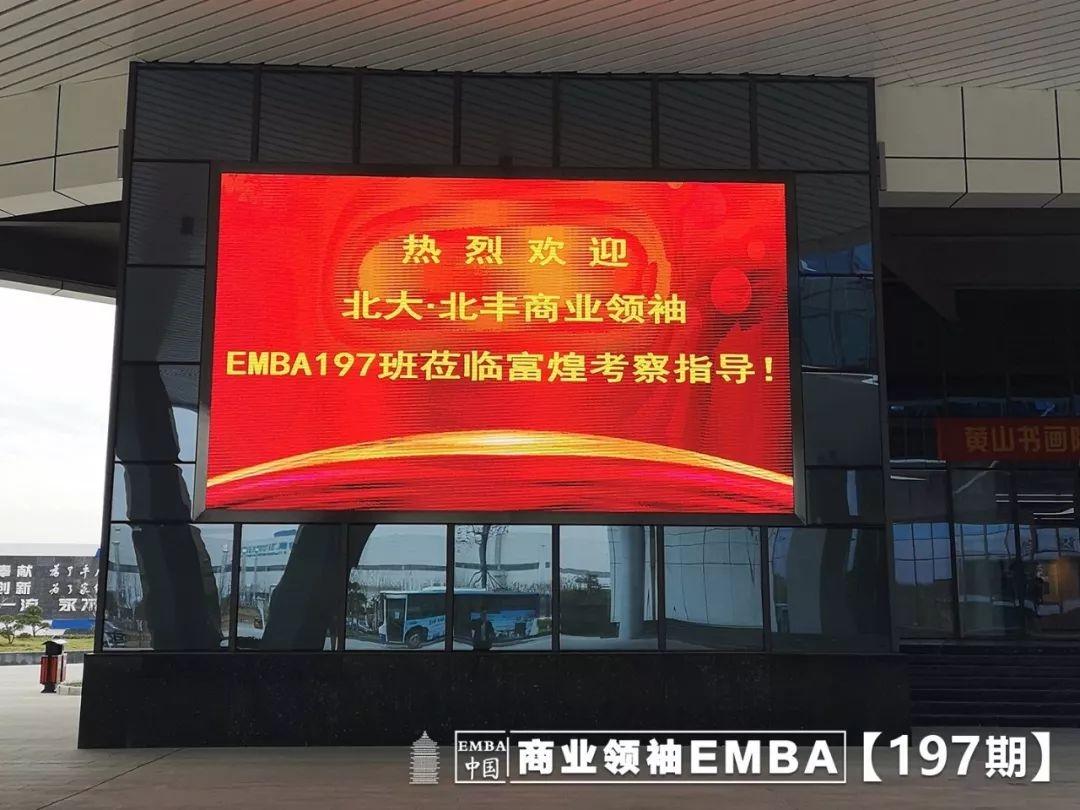 北丰商学院EMBA班走进富煌钢构集团