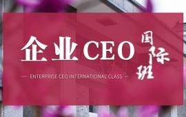 北丰商学院-企业CEO班8月课表