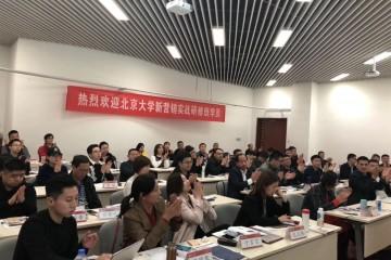 北京大学营销实战研修班-开学第一天