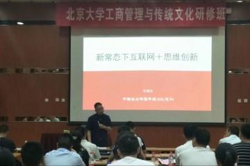 北京大学工商管理与传统文化研修班-课堂现场