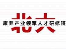北京大学康养产业领军人才研修班