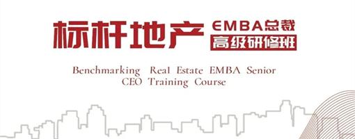 北大标杆房地产EMBA总裁高级研修班